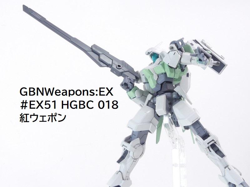 【GBNW:EX】51:HGBC 紅ウェポン