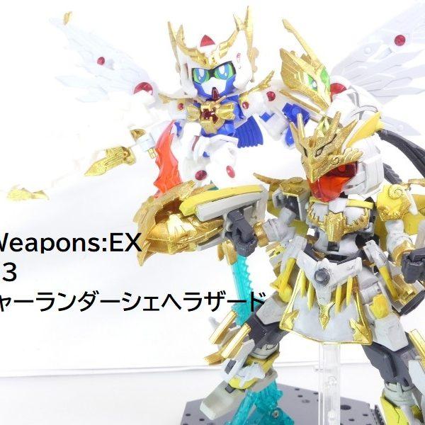 【GBNW:EX】53:アーチャーランダーシェヘラザード