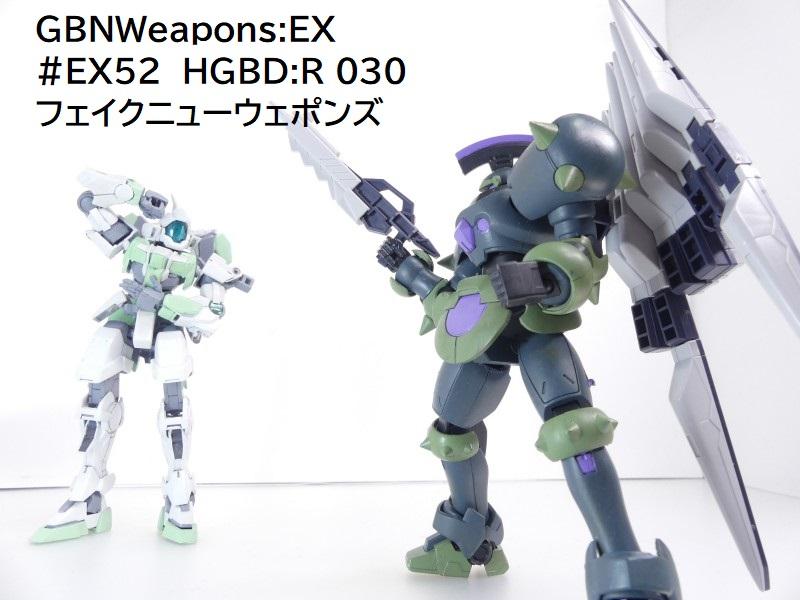 【GBNW:EX】52:HGBD:R フェイクニューウェポンズ