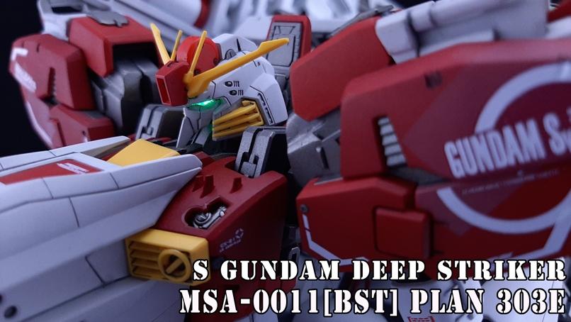 MSA-0011[Bst] PLAN 303E S GUNDAM DEEP STRIKER