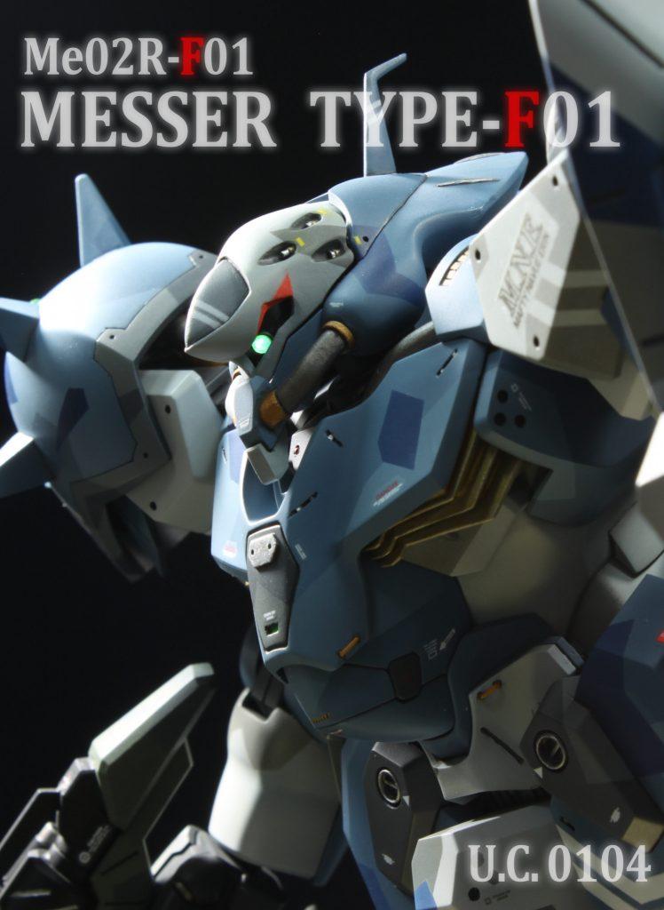 メッサ― F01型