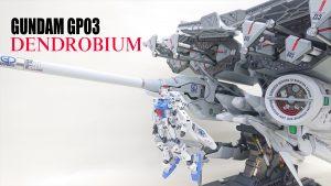 HGUC ガンダム試作3号機 デンドロビウム