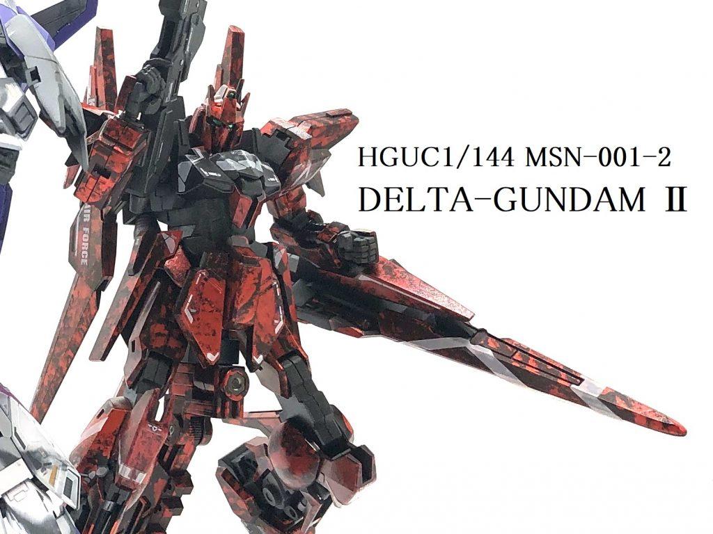 HGUC1/144 デルタガンダム弐号機 全塗装完成品