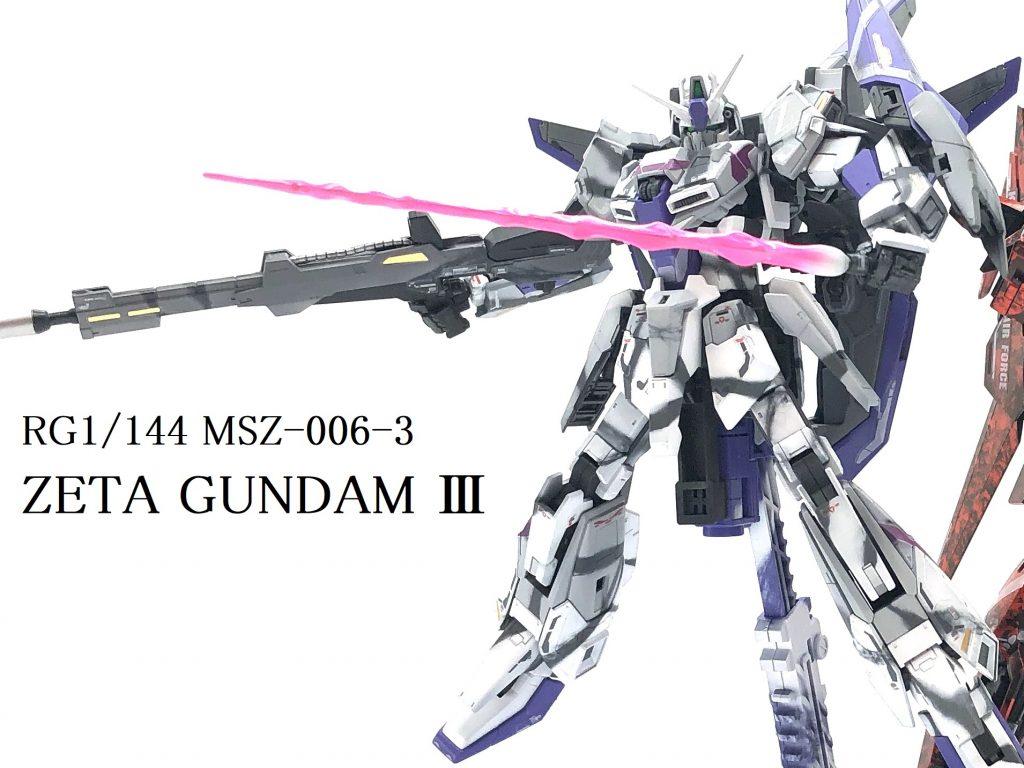 RG1/144Zガンダム3号機(初期検証型)Ver.ガンダムジオフロント東京