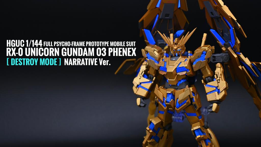 RX-0 UNICORN GUNDAM 03 PHENEX NTver.