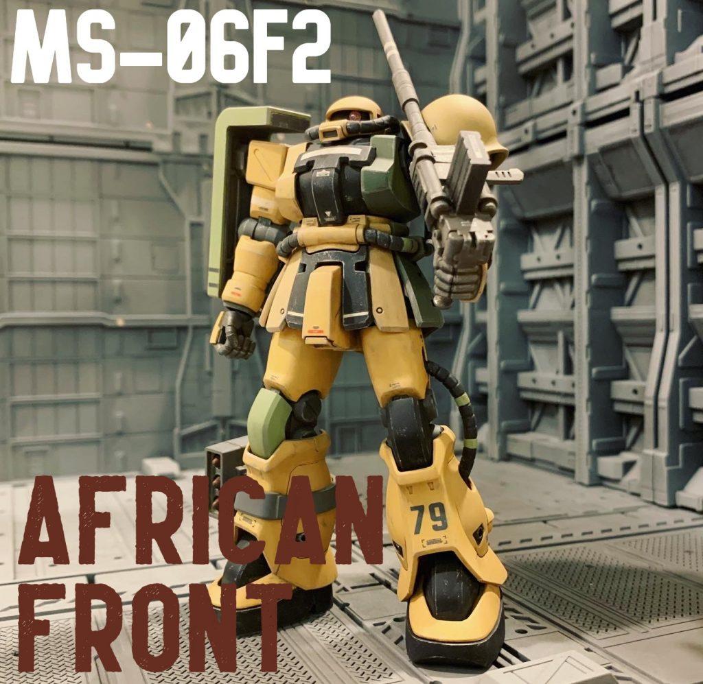 ザクⅡF2型 アフリカ戦線仕様