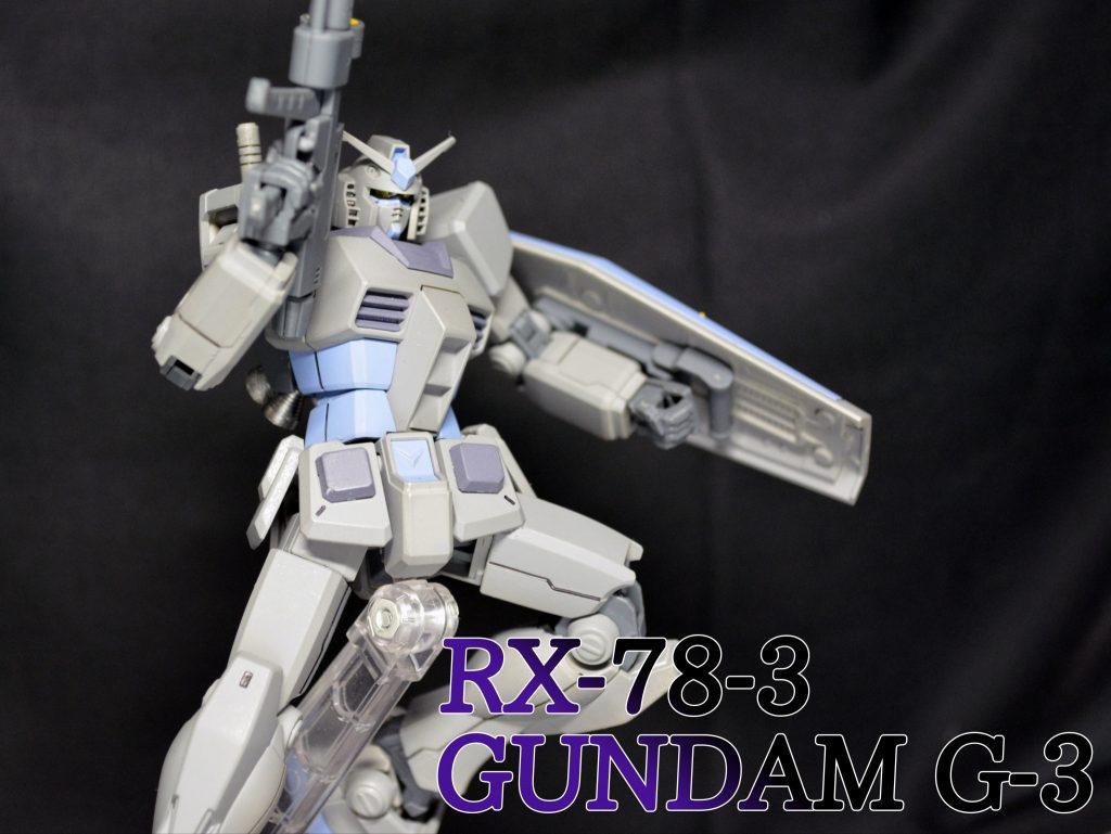G-3ガンダム(ver.兜龍)