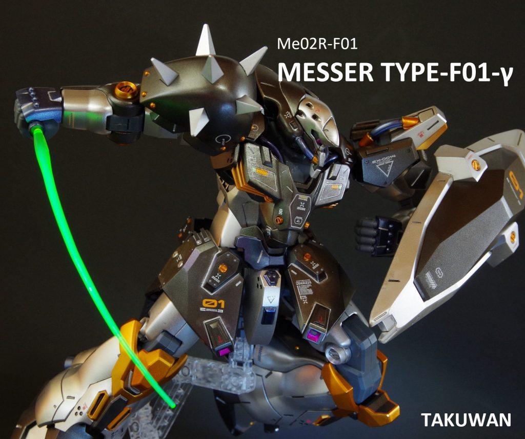 メッサー F01-γ型