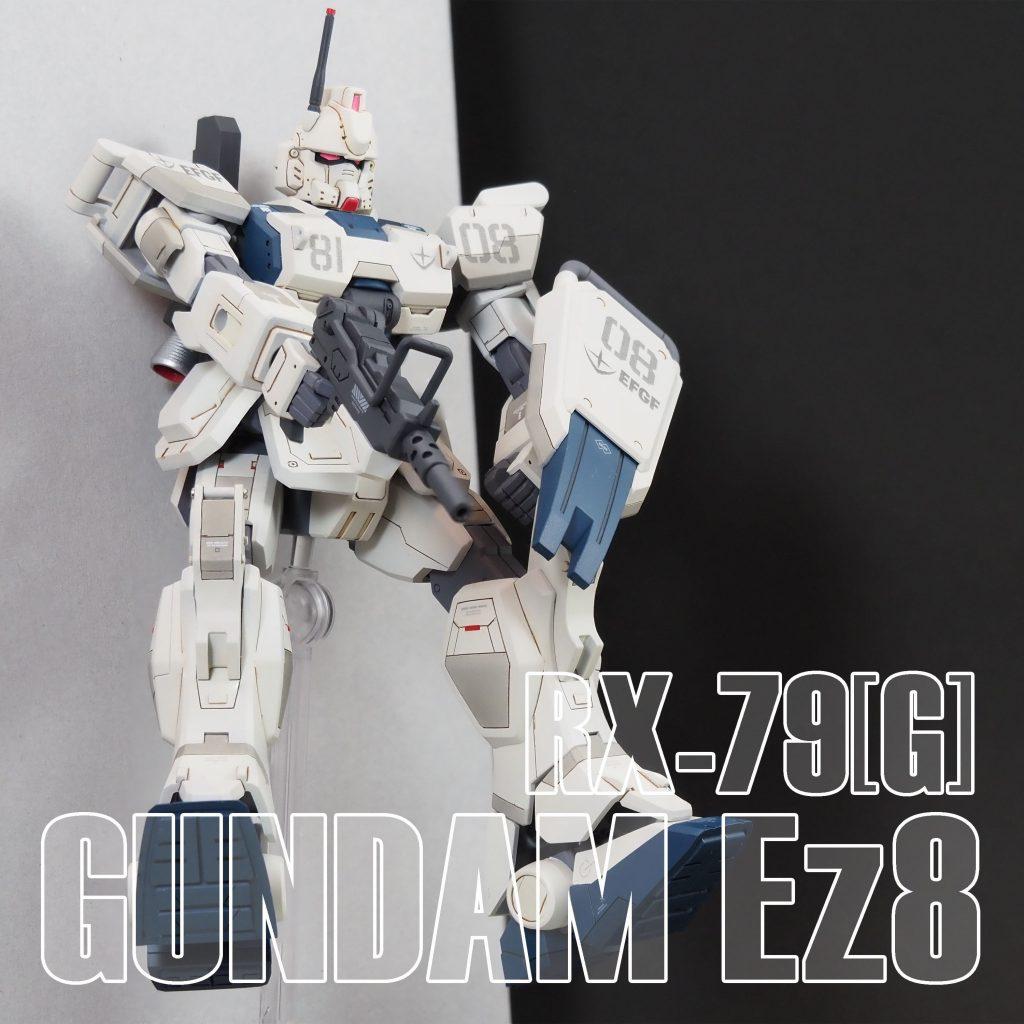 HGUC Ez8 「08小隊の日」