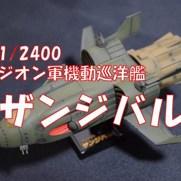 【1/2400 ザンジバル】