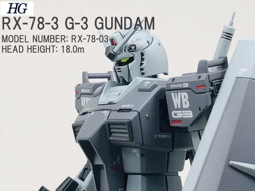 G-3ガンダム【オリジン版改修】