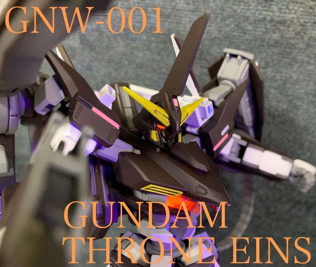 GNW-001 ガンダムスローネアイン
