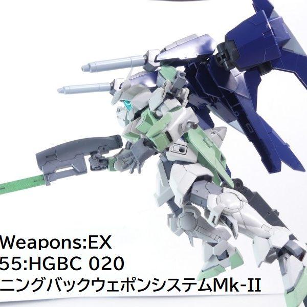 【GBNW:EX】55:HGBC ライトニングバックウェポンシステムMk-II