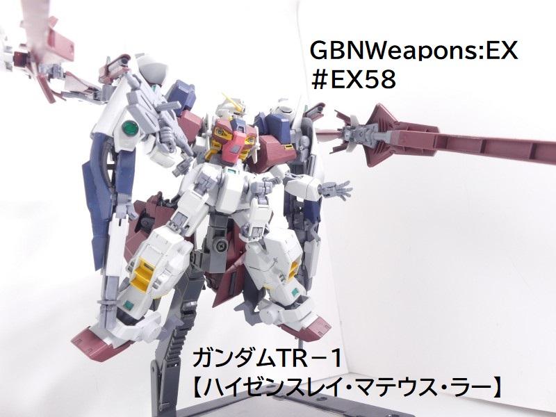 【GBNW:EX】58:ガンダムTR-1【ハイゼンスレイ・マテウス・ラー】