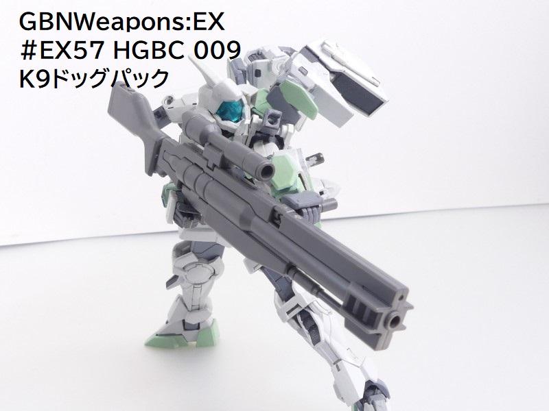 【GBNW:EX】57:HGBC K9ドッグパック