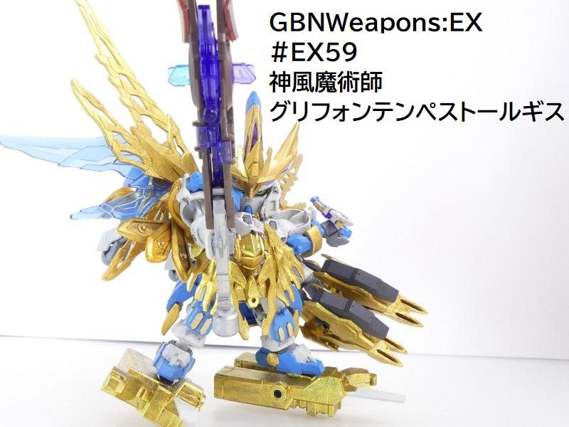 【GBNW:EX】59:神風魔術師 グリフォンテンペストールギス