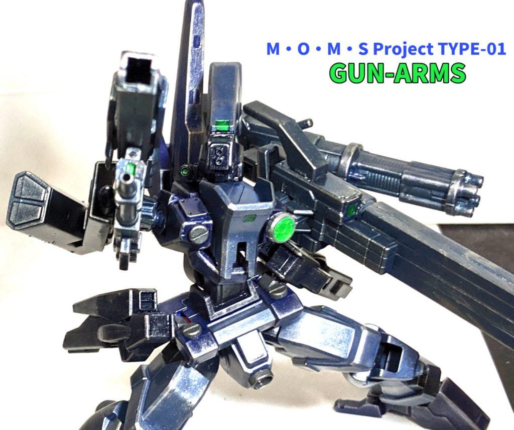 二脚型自走砲ユニット ガンアームズ