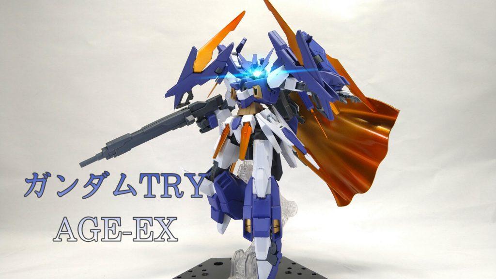 ガンダムTRYAGE-EX