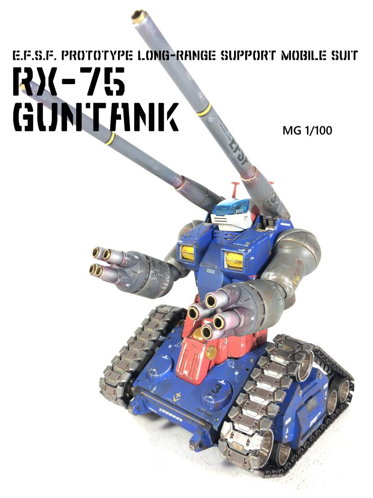 MG ガンタンク 8代目