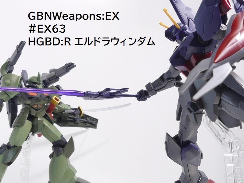 【GBNW:EX】63:HGBD:R エルドラウィンダム