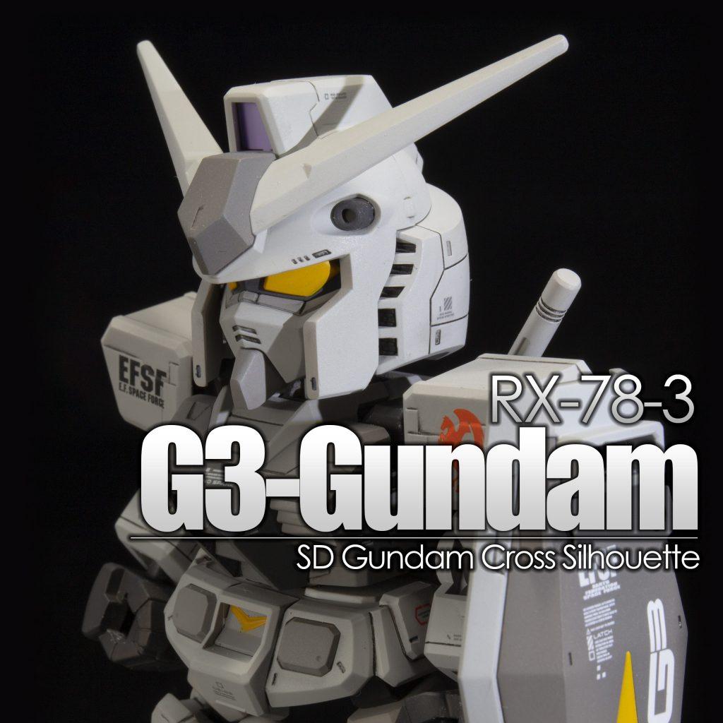 SDCS G3ガンダム(カトキカラー風)