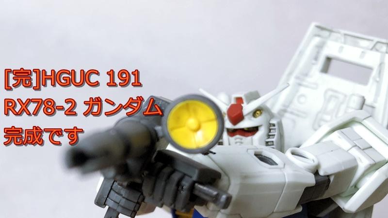 [完]HGUC 191 RX78-2 ガンダム 完成です