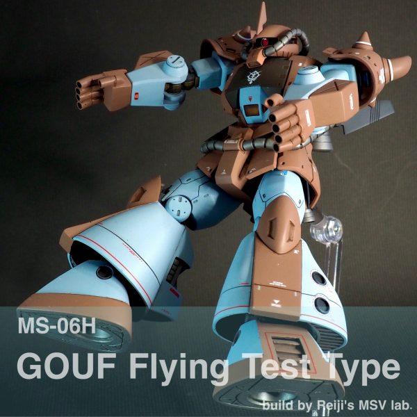 グフ飛行試験型
