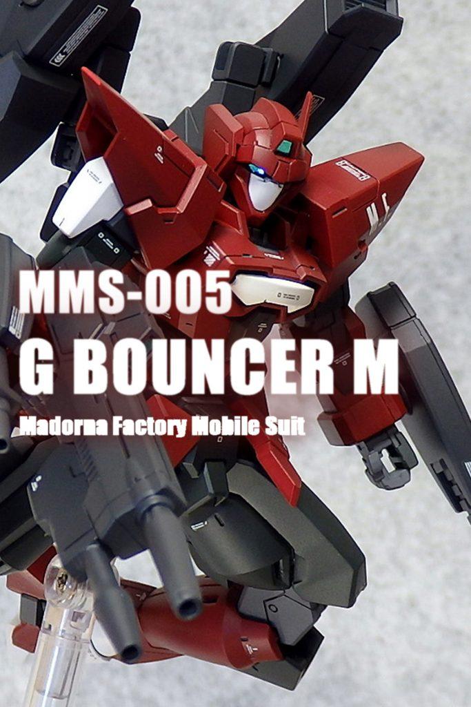 MMS-005 GバウンサーM