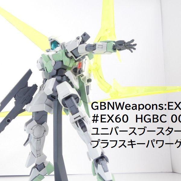 【GBNW:EX】60:HGBC ユニバースブースター プラフスキーパワーゲート