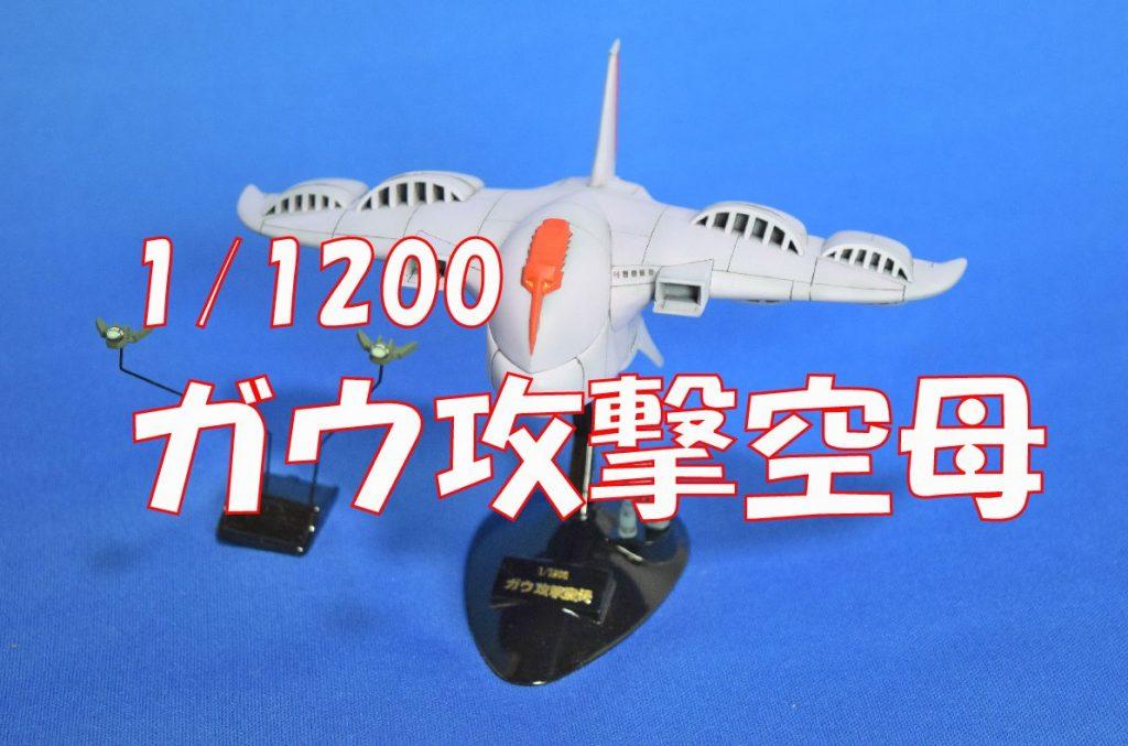 【1/1200 ガウ攻撃空母】