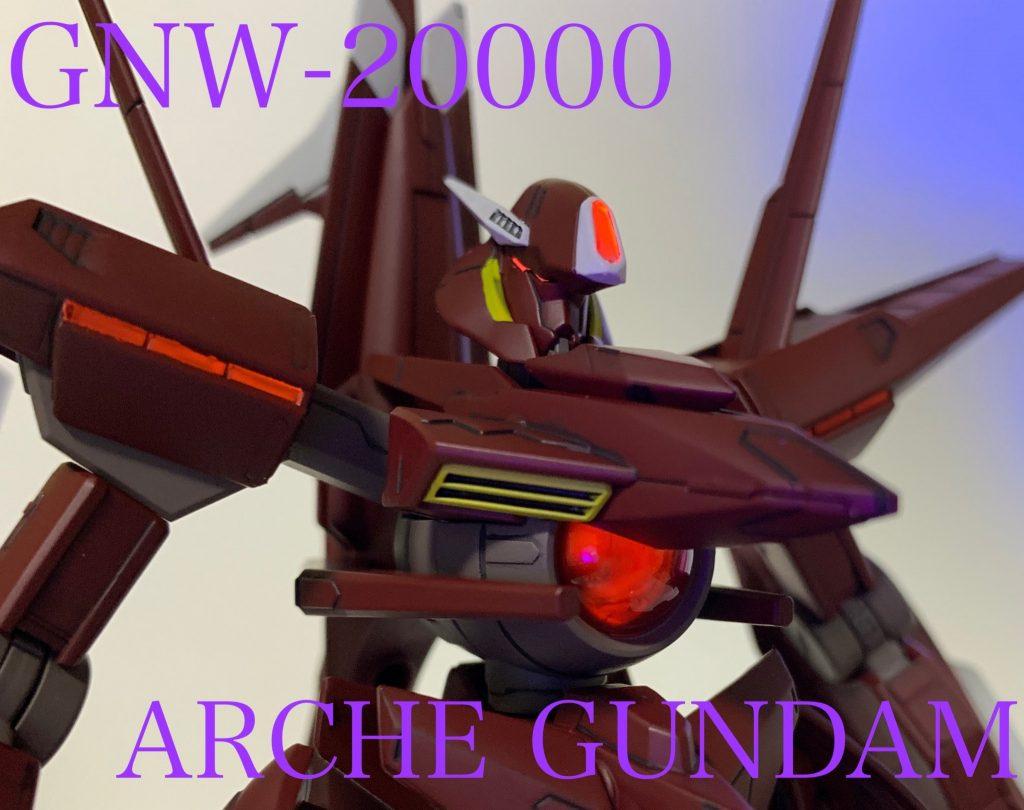 GNW-20000 アルケーガンダム