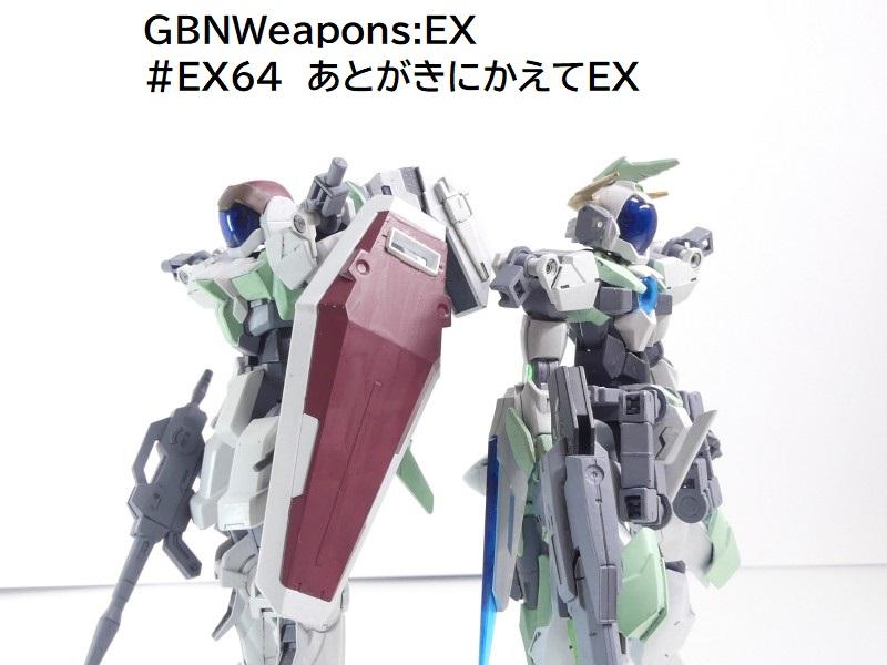 【GBNW:EX】64(終):あとがきにかえて【EX】