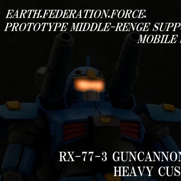 [050]RX-77-3 ガンキャノン重装型