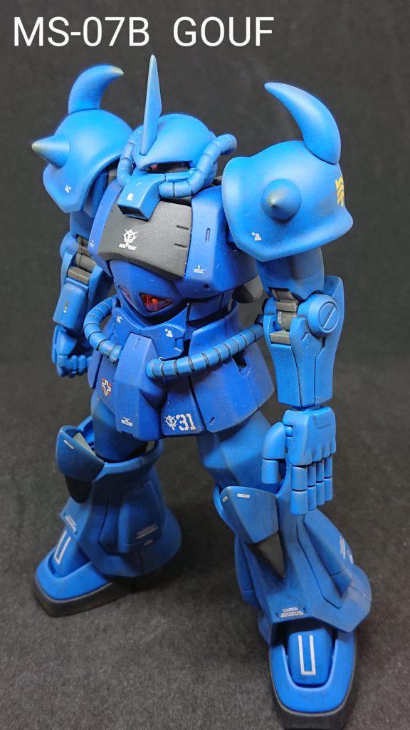 MS-07B  グフ(ランバラル用)