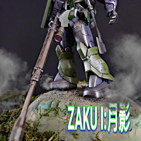 ZAKU Ⅰ:月影