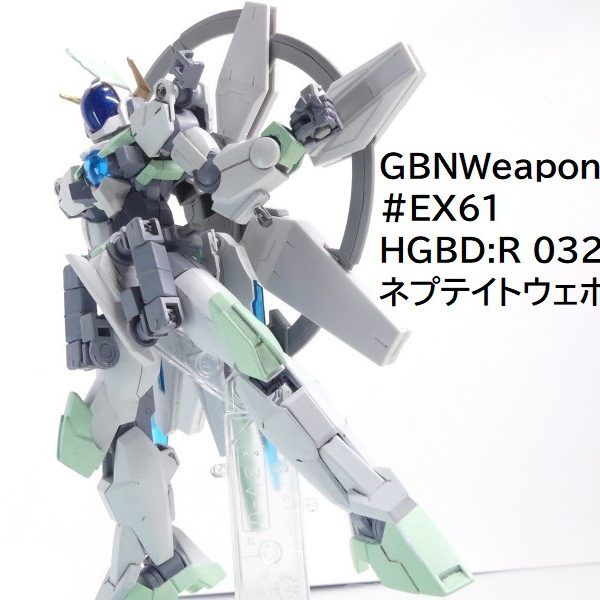 【GBNW:EX】61:HGBD:R ネプテイトウェポンズ