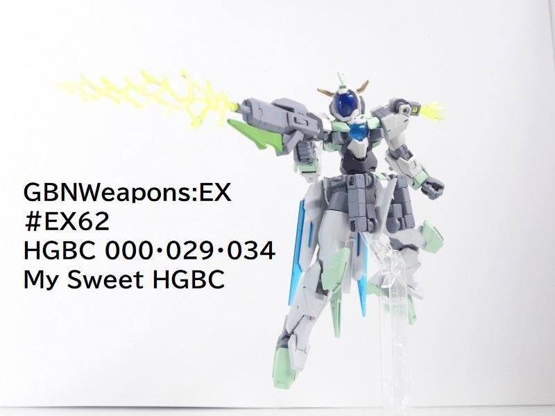【GBNW:EX】62:My Sweet HGBC
