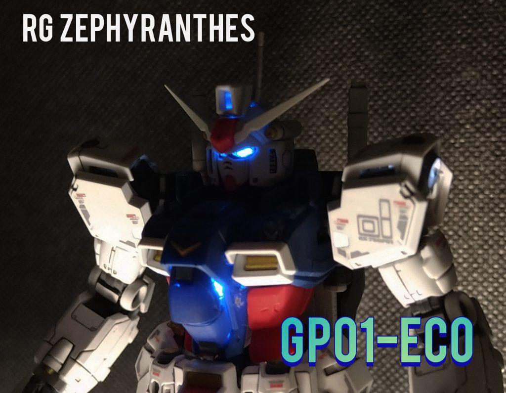 電池のイラナイ電飾「GP01-eco」