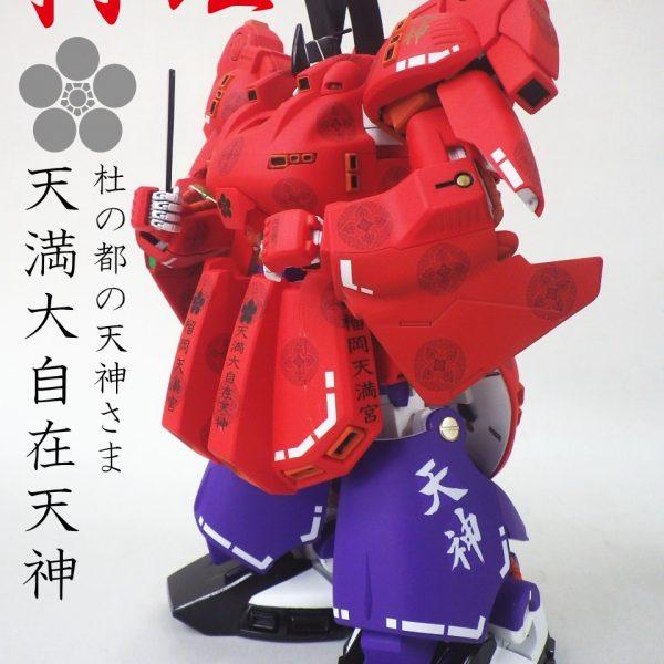 MG PMX-003 祠・旺 神主