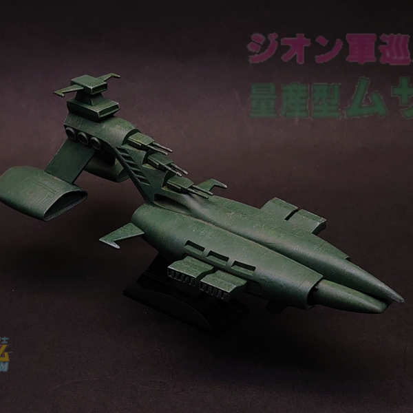 1/1200 ジオン軍巡洋艦  量産型ムサイ