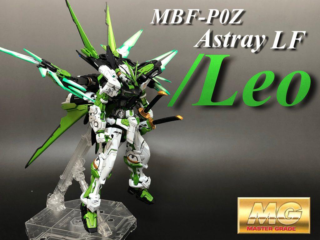 MG MBF-P0Z アストレイ ライムフレーム/L