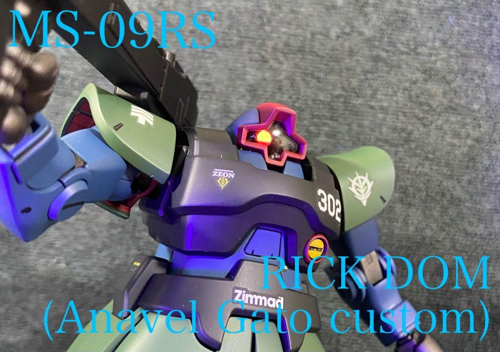 MS-09RS アナベル•ガトー専用リック•ドム