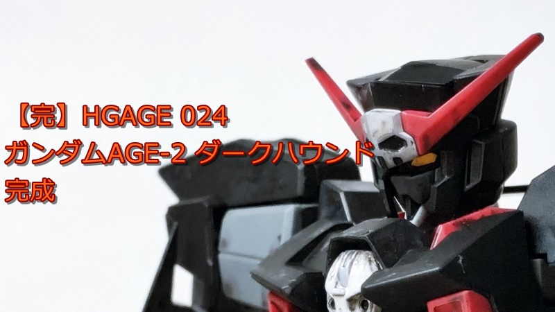 【完】HGAGE 024 ガンダムAGE-2 ダークハウンド 完成