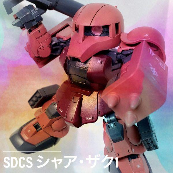 SDCS シャア・ザク1