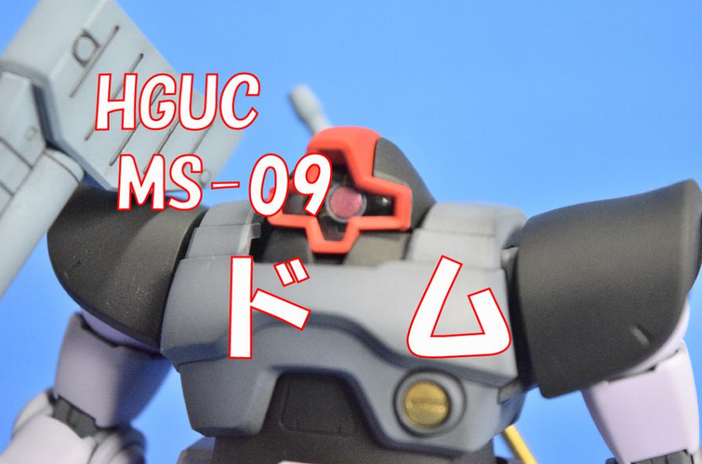【HGUC MS-09 ドム】