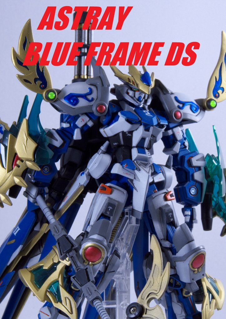 ASTRAY BLUE FRAME DS (青龍装備)