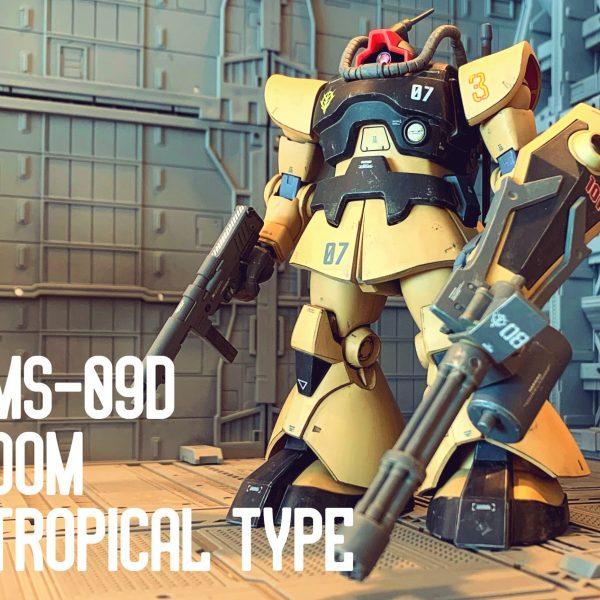 熱帯戦用ドム量産型