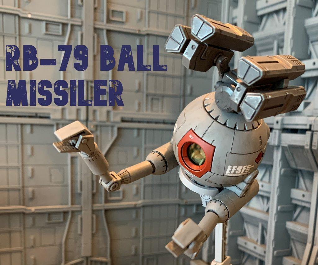 ボール ミサイルランチャー搭載型