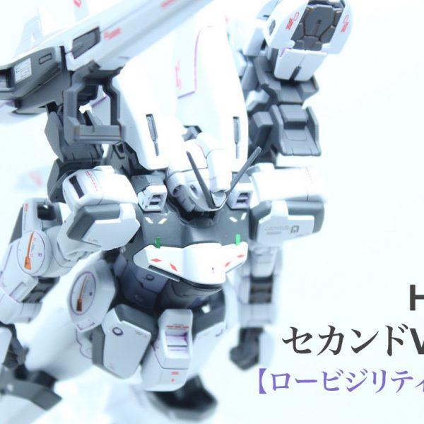 HG 1/144 セカンドVガンダム(ロービジリティカラーver.)