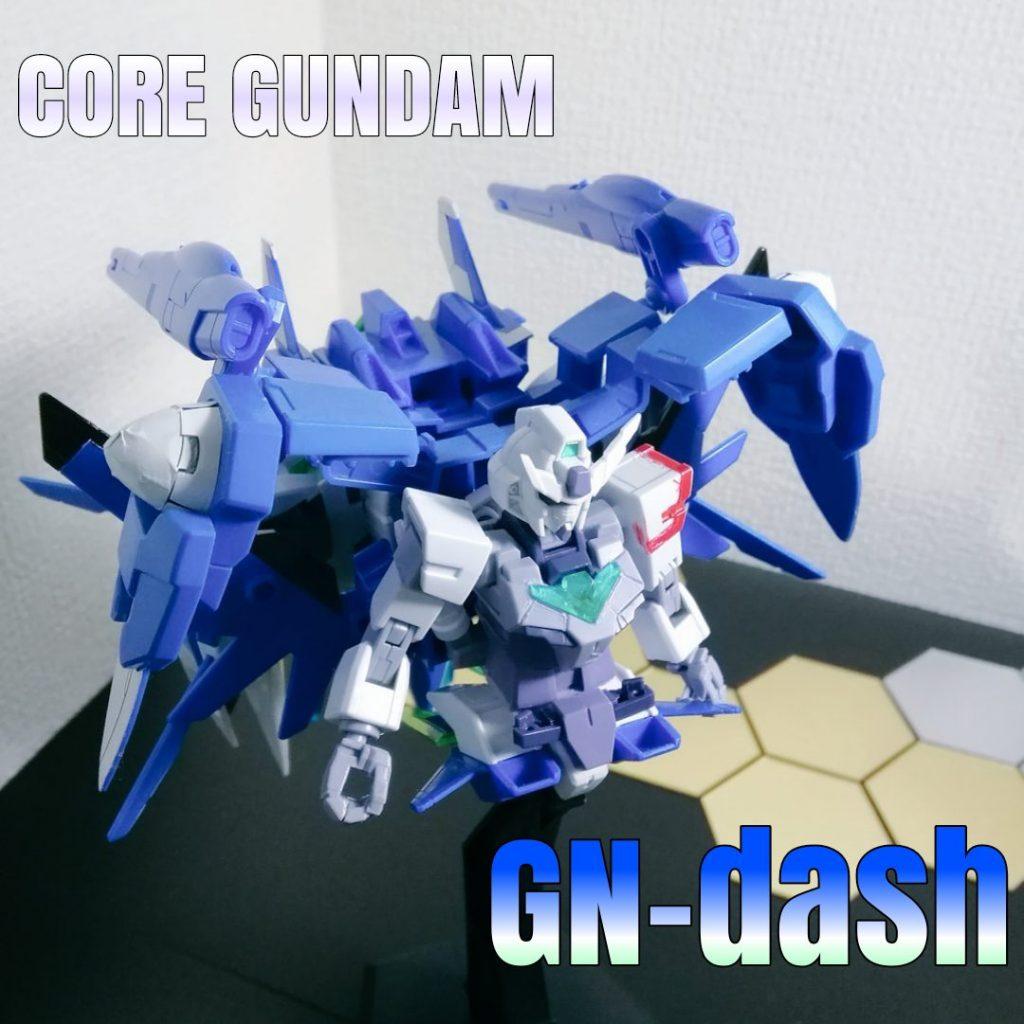 コアガンダム GNダッシュ